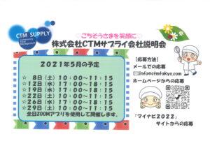2022年新卒向けWeb会社説明会のお知らせ(5月)